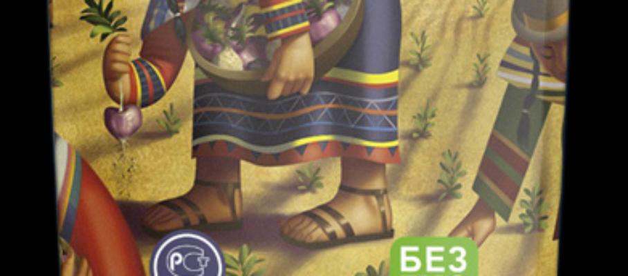 Peruanska maka